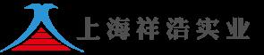 上海祥浩实业有限公司